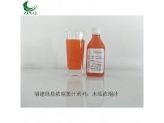 供应优质浓缩果汁发酵果汁果蔬汁浆木瓜浓缩汁厂家直销