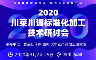 2020川菜川�{��驶�加工技�g研���