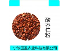 酸枣仁皂甙   酸枣仁提取物固体饮料 压片糖果代加工