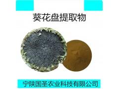 葵花盘提取物 葵花盘肽固体饮料宁陕国圣成品代加工