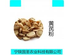 黄芪压片糖果 黄芪多糖 黄芪提取物厂家 宁陕国圣代加工