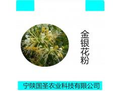 金银花提取物10:1 金银花固体饮料宁陕国圣OEM代加工