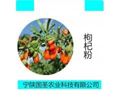 枸杞果粉 宁夏枸杞粉 饮品原料宁陕国圣成品代加工
