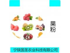 甘蔗粉饮品 甘蔗粉果粉 宁陕国圣OEM代加工