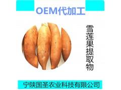 雪莲果粉饮品 雪莲粉水溶性 宁陕国圣OEM代加工