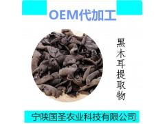 黑木耳提取物 黑木耳多糖30%-50%宁陕国圣OEM代加工