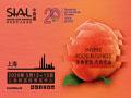 SIAL中食展-2020中�����H食品和�料展�[��