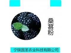 桑葚浓缩粉饮品 桑葚粉固体饮料 全水溶 宁陕国圣OEM代加工