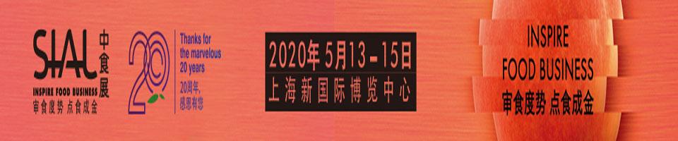 SIAL中食展-2020中國國際食品和飲料展覽會