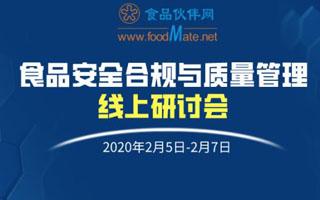 食品安全合规与质量管理线上研讨会