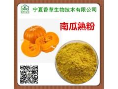 南瓜粉供应 即食南瓜泥粉 南瓜熟粉批发价格 熟化金瓜粉