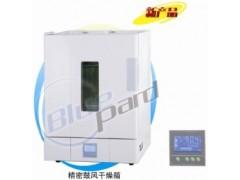 鼓风干燥箱BPG-9056A-液晶