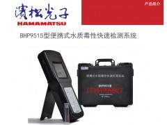 滨松光子BHP9515水质生物毒性检测仪15441发光细菌法
