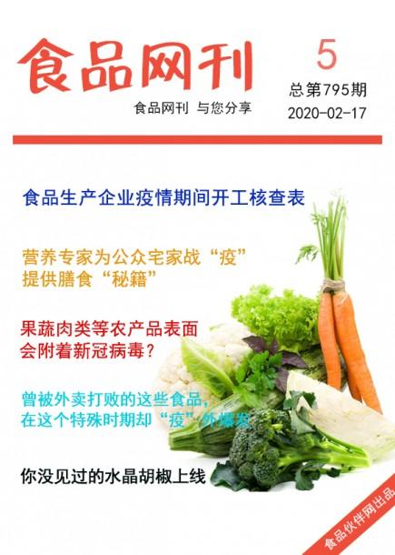 食品网刊2020年第795期