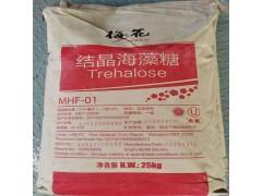 梅花牌海藻糖食品级洁晶海藻糖25kg装正品量大从优