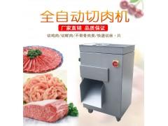 大型切肉丝肉片机 刀俎可拆卸切五花肉片机子 切鲜肉机厂家直销