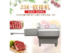九盈砍排机 大型切冻肉片机子 砍牛排猪扒设备 剁牛仔骨机器
