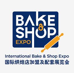2021中国国际烘焙店加盟及配套展览会