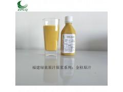 供应优质浓缩果汁发酵果汁原汁原浆金桔原汁厂家直销