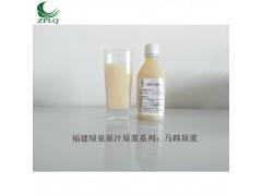 供应优质浓缩果汁发酵果汁原汁原浆马蹄原汁(原浆)厂家直销