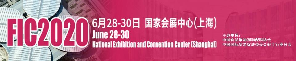 第二十四屆中國國際食品添加劑和配料展覽會(延期舉辦,時間待定)