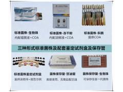 质控菌株及保存介质 供应
