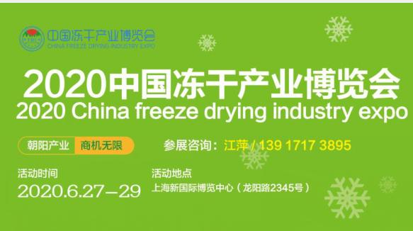 2020中国冻干产业博览会