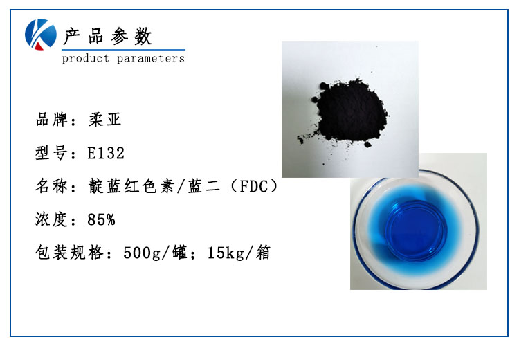 产品参数 靛蓝色素