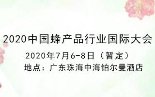 关于参加2020中国蜂产品行业国际大会的邀请函