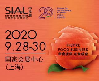 2020 年中食展将持续在上海新国际博览中心全馆展出
