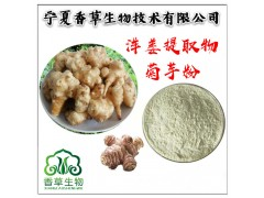 洋姜提取物厂家 菊芋提取果菊糖99%洋姜浓缩粉菊芋提取液供应