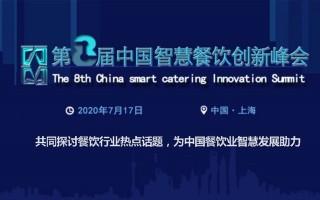 第八届智慧餐饮创新峰会