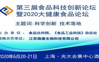 关于参加第三届食品科技创新论坛暨 2020 大健康食品发展论坛的邀请函