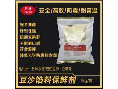 豆沙防腐剂适用于各类豆沙馅料的保鲜,尤其针对保质期长的