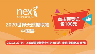 2020世界天然提取物中国展暨第二十届世界制药原料中国展