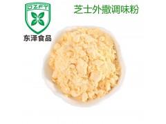 芝士味调味粉芝士外撒粉 休闲食品爆米花膨化食品坚果薯片外撒粉