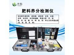 方科FK-CF03肥料养分速测仪