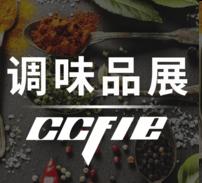 2020年中国调味品与食品配料产业博览会