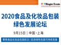 2020食品及化�y品包�b�G色�l展���