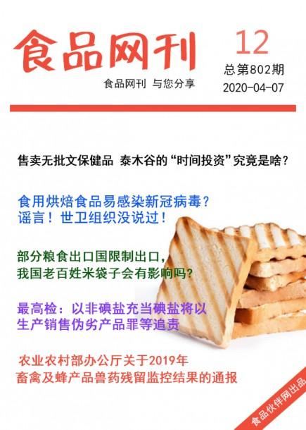 食品網刊2020年第802期