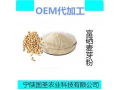 富硒麦芽粉100ppm含运费  代加工