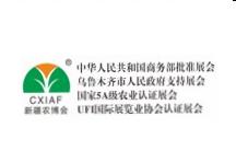 2020新疆丝路农产品加工与包装技术展览会