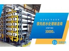 内蒙古不锈钢反渗透净水设备装置/设施停用维护保养_宏森环保厂