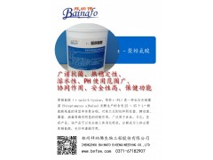 ε-聚赖氨酸盐酸盐烟纸的抑菌试验效果