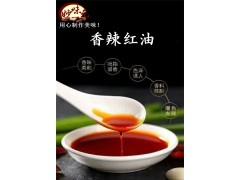 供应香辣红油