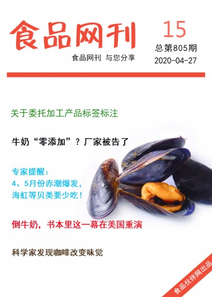 食品网刊2020年第805期