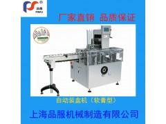 食品装盒机PF-125自动装盒机(软膏型)厂家直销