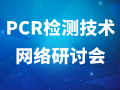 PCR�z�y技�g�W�j研���