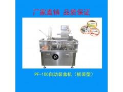 自动装盒机(板装型)食品装盒机PF-125型