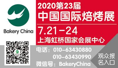 2021 Bakery China中国国际焙烤展览会